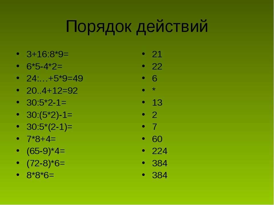 Порядок действий 3+16:8*9= 6*5-4*2= 24:…+5*9=49 20..4+12=92 30:5*2-1= 30:(5*2...