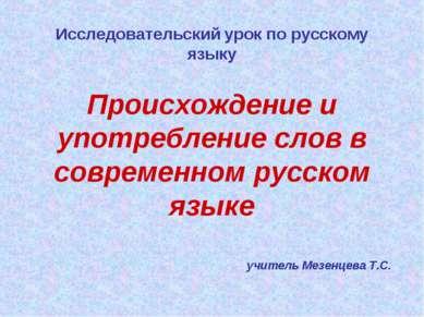 Исследовательский урок по русскому языку Происхождение и употребление слов в ...