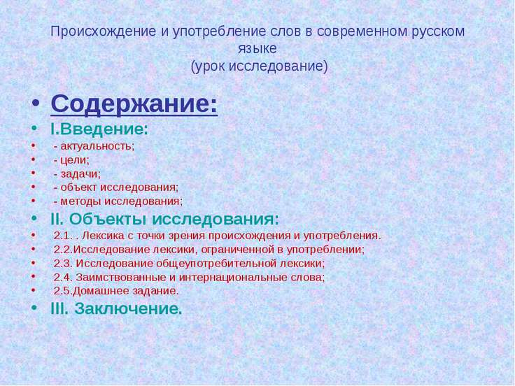 Происхождение и употребление слов в современном русском языке (урок исследова...