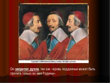 Он запретил дуэли, так как «кровь подданных может быть пролита только во имя ...