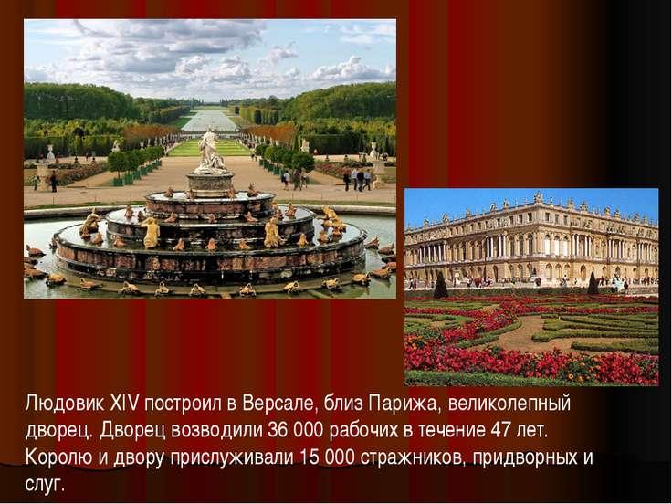 Людовик XIV построил в Версале, близ Парижа, великолепный дворец. Дворец возв...
