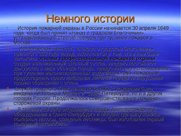 Немного истории История пожарной охраны в России начинается 30 апреля 1649 го...
