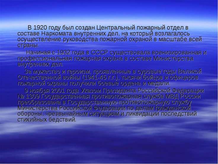 В 1920 году был создан Центральный пожарный отдел в составе Наркомата внутрен...