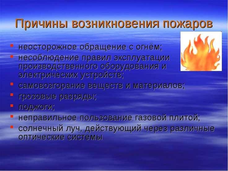 Причины возникновения пожаров неосторожное обращение с огнём; несоблюдение пр...