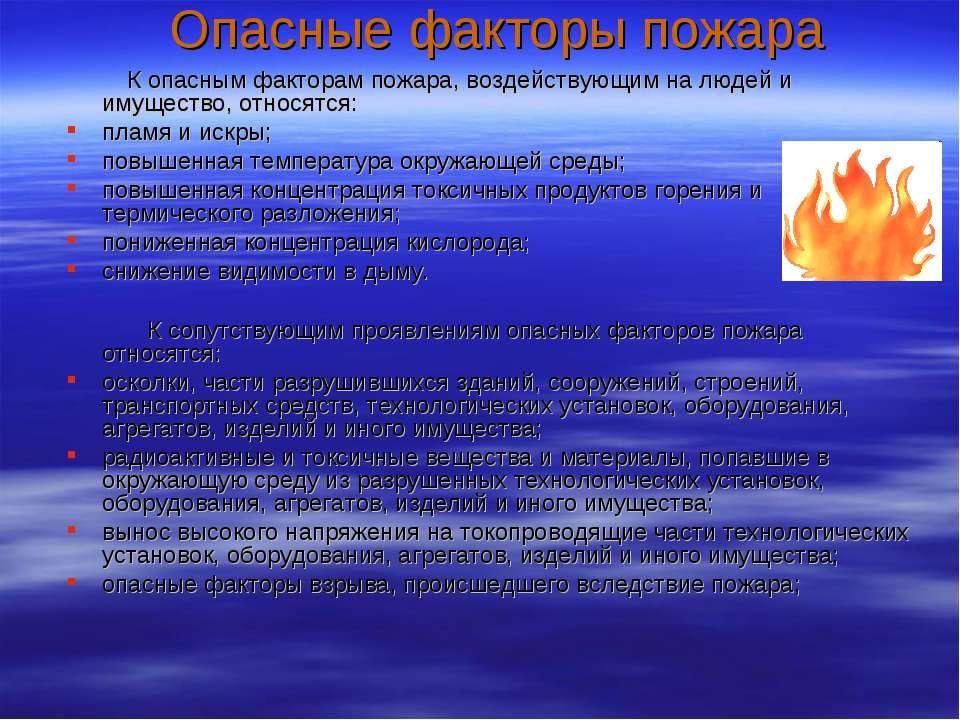 Опасные факторы пожара К опасным факторам пожара, воздействующим на людей и и...