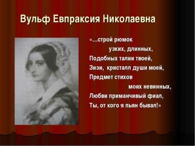 Вульф Евпраксия Николаевна «…строй рюмок узких, длинных, Подобных талии твоей...