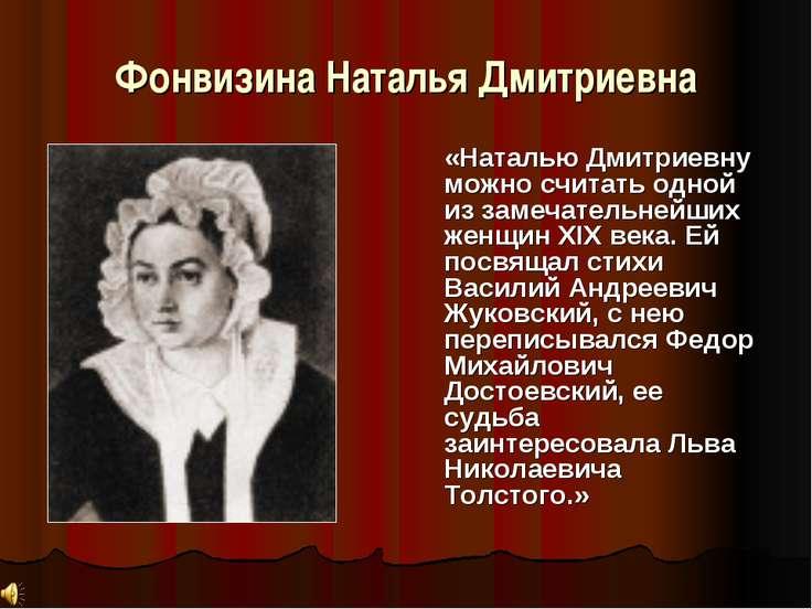 Фонвизина Наталья Дмитриевна «Наталью Дмитриевну можно считать одной из замеч...
