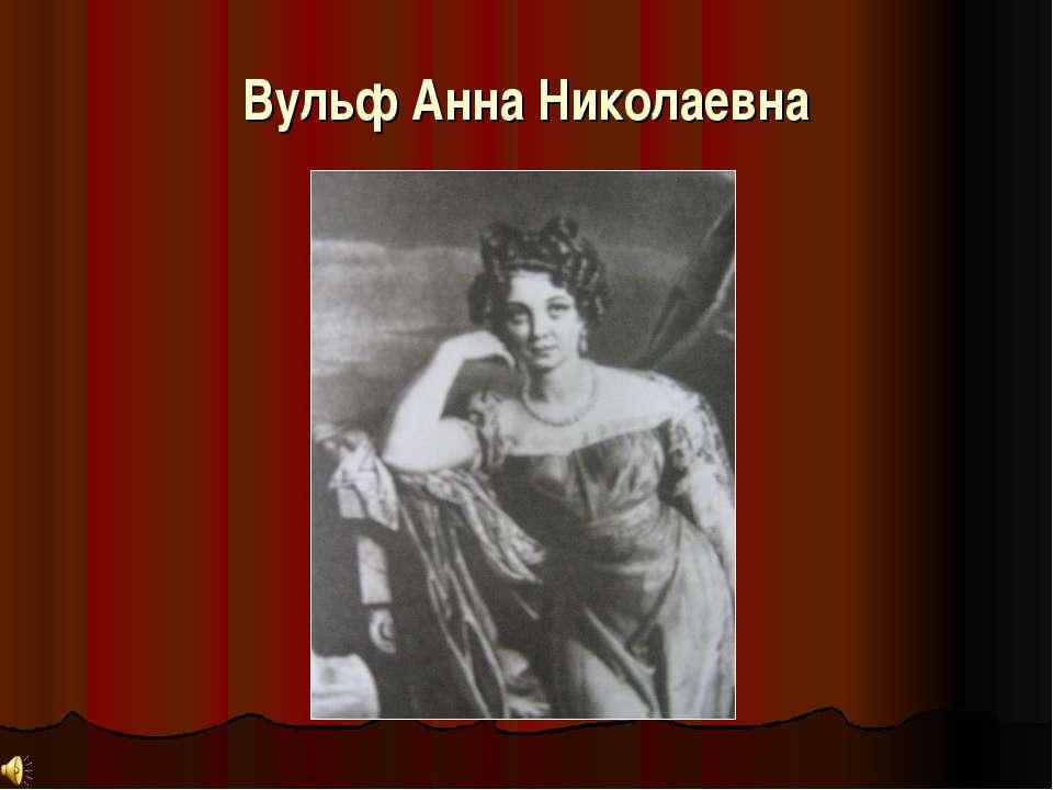 Вульф Анна Николаевна