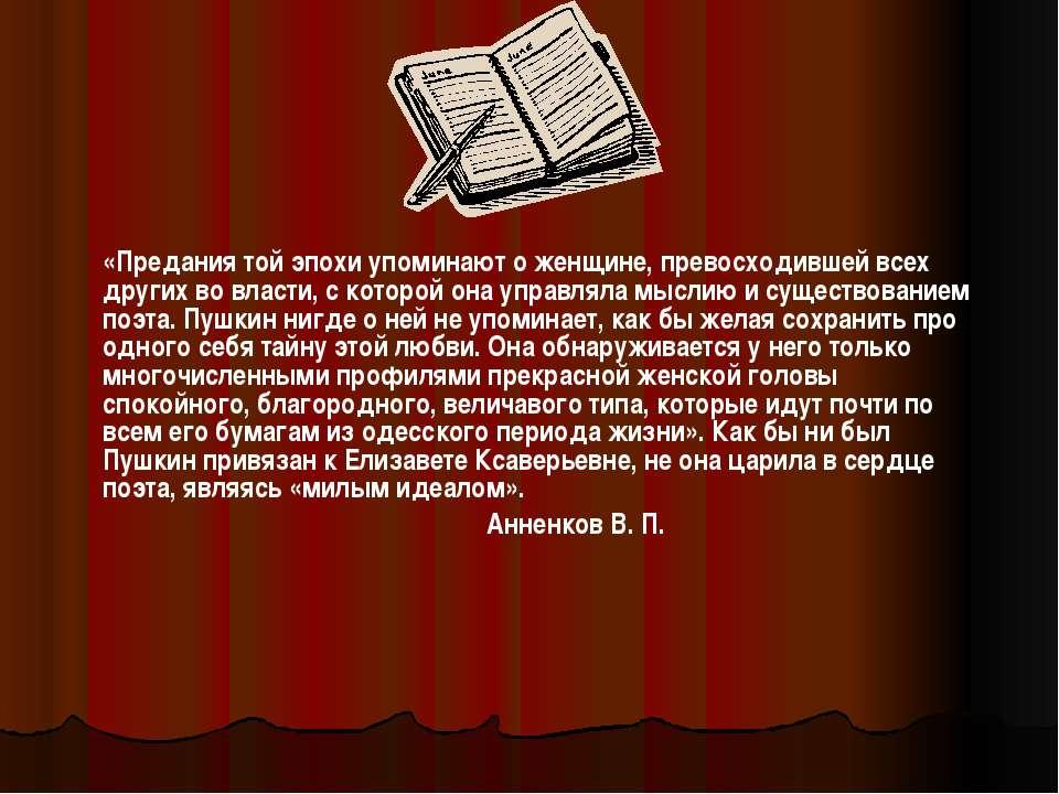 «Предания той эпохи упоминают о женщине, превосходившей всех других во власти...