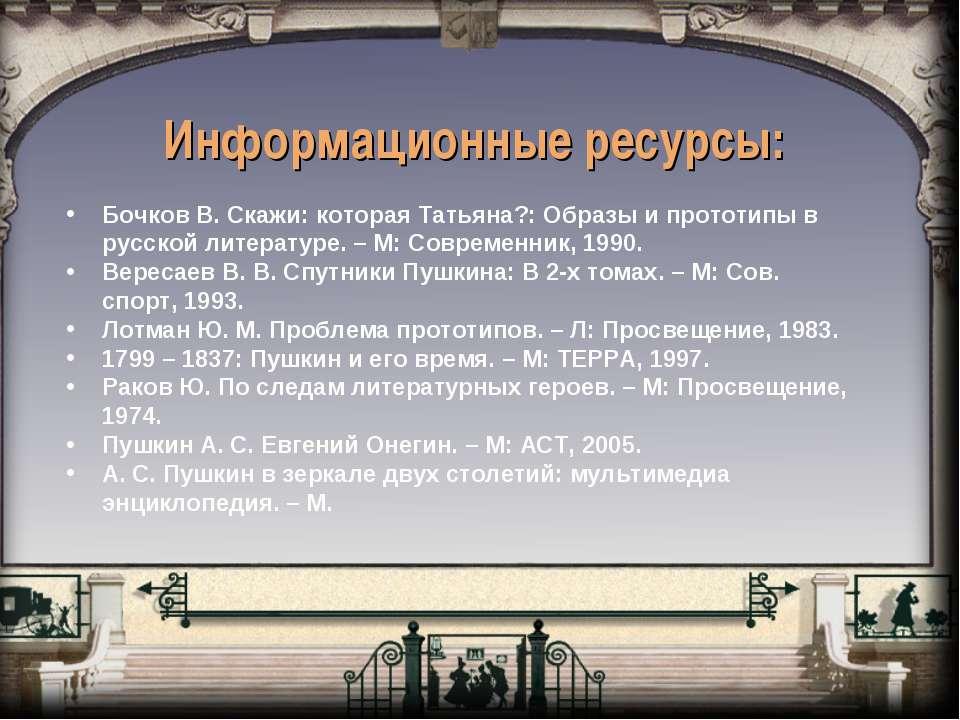 Бочков В. Скажи: которая Татьяна?: Образы и прототипы в русской литературе. –...