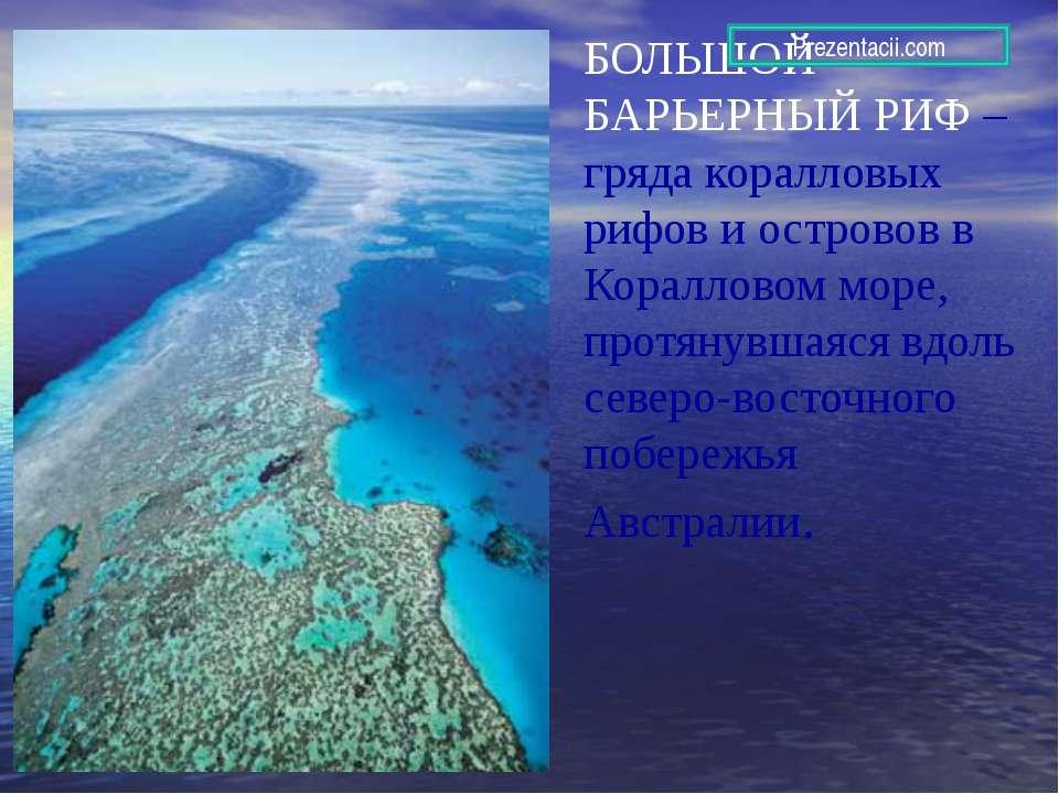 БОЛЬШОЙ БАРЬЕРНЫЙ РИФ – гряда коралловых рифов и островов в Коралловом море, ...