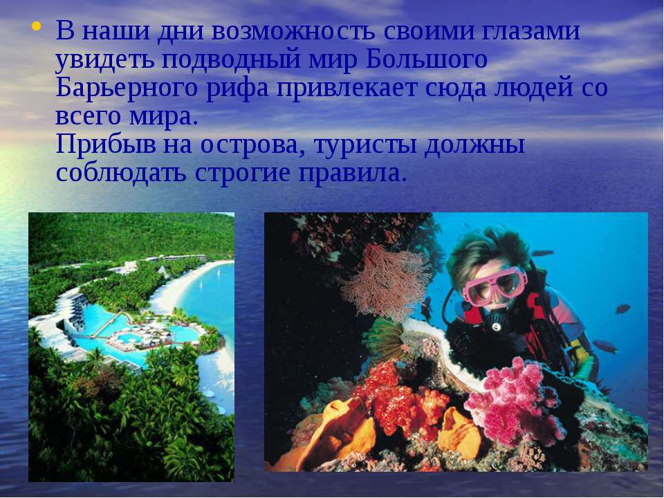 В наши дни возможность своими глазами увидеть подводный мир Большого Барьерно...