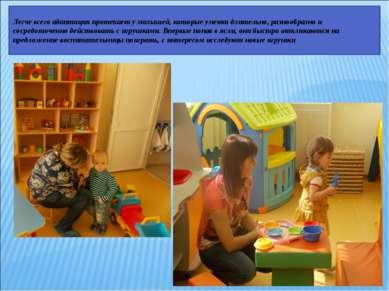 Легче всего адаптация протекает у малышей, которые умеют длительно, разнообра...