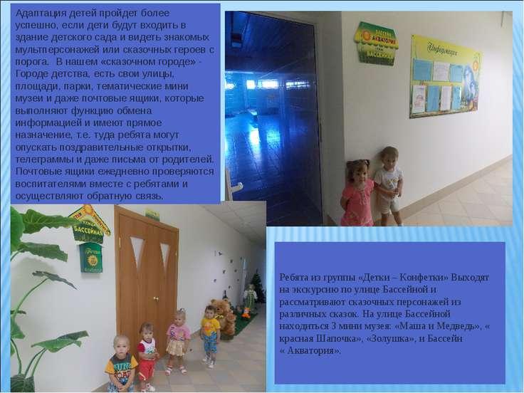 Адаптация детей пройдет более успешно, если дети будут входить в здание детск...