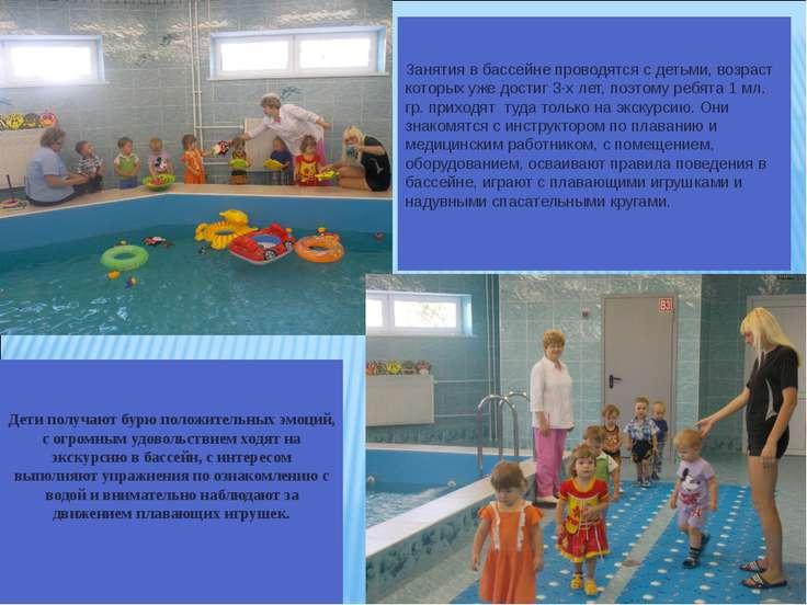 Занятия в бассейне проводятся с детьми, возраст которых уже достиг 3-х лет, п...