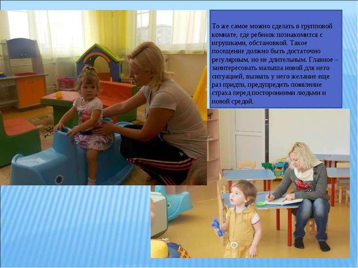 То же самое можно сделать в групповой комнате, где ребенок познакомится с игр...