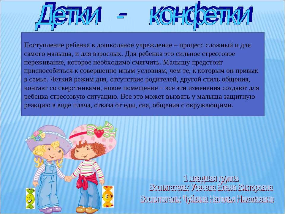 Поступление ребенка в дошкольное учреждение – процесс сложный и для самого ма...