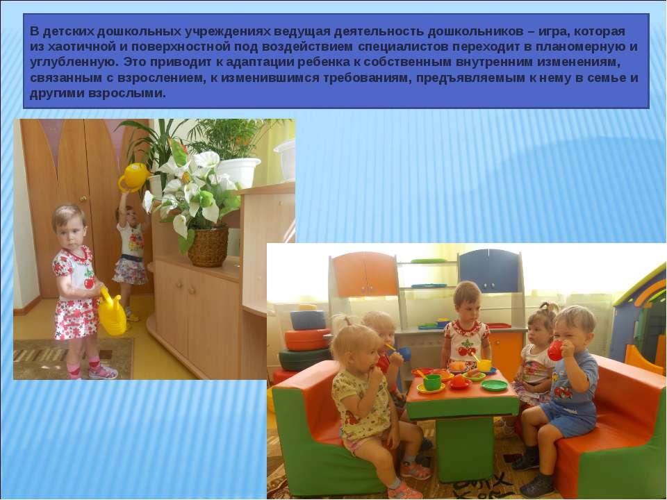 В детских дошкольных учреждениях ведущая деятельность дошкольников – игра, ко...