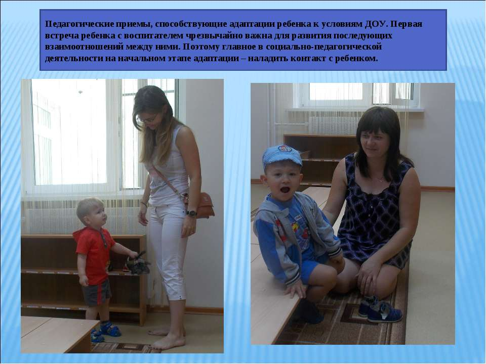 Педагогические приемы, способствующие адаптации ребенка к условиям ДОУ. Перва...
