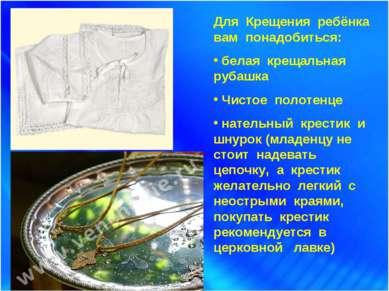 Для Крещения ребёнка вам понадобиться: белая крещальная рубашка Чистое полоте...