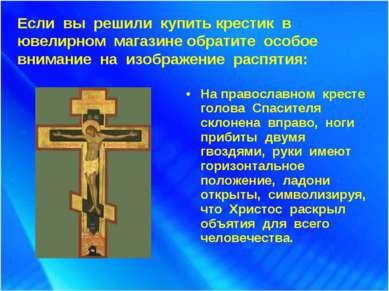 Если вы решили купить крестик в ювелирном магазине обратите особое внимание н...
