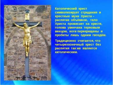 Католический крест символизирует страдания и крестные муки Христа – распятие ...