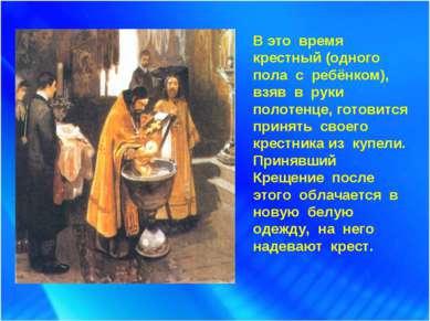 В это время крестный (одного пола с ребёнком), взяв в руки полотенце, готовит...