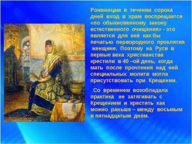 Роженицам в течении сорока дней вход в храм воспрещается «по обыкновенному за...