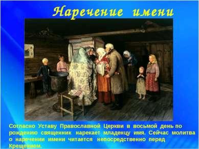 Наречение имени Согласно Уставу Православной Церкви в восьмой день по рождени...
