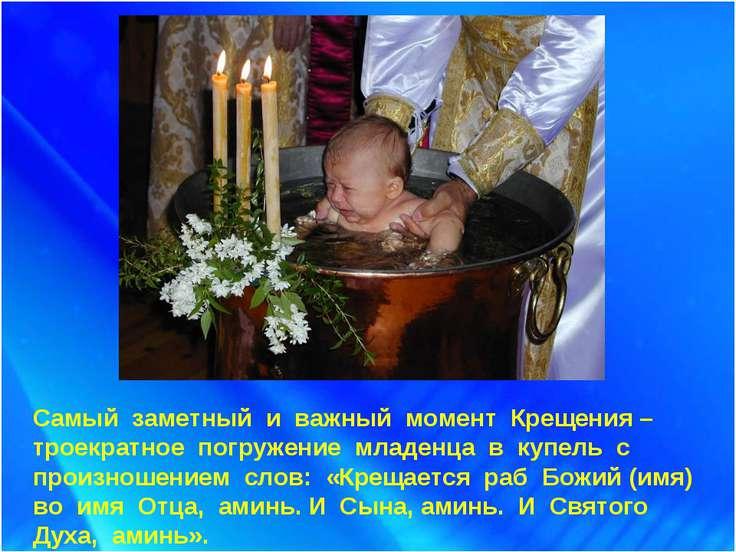 Самый заметный и важный момент Крещения – троекратное погружение младенца в к...