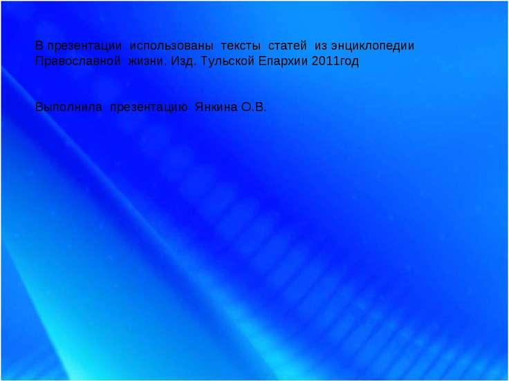 В презентации использованы тексты статей из энциклопедии Православной жизни. ...
