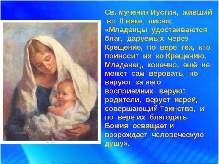 Св. мученик Иустин, живший во II веке, писал: «Младенцы удостаиваются благ, д...