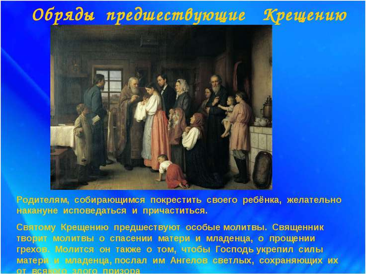 Обряды предшествующие Крещению Родителям, собирающимся покрестить своего ребё...
