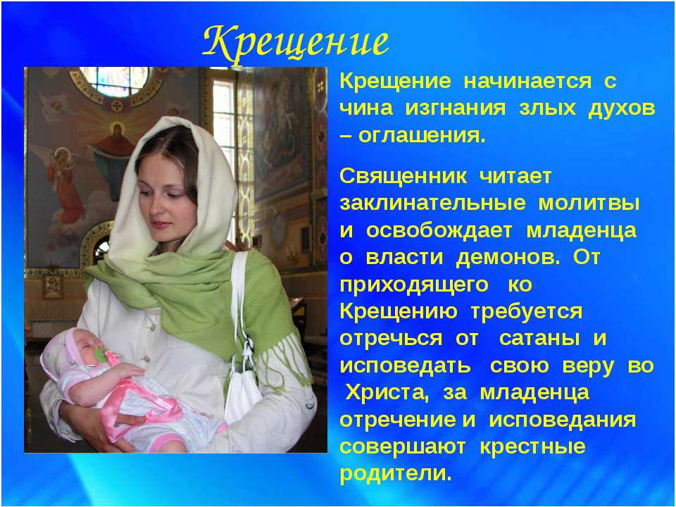 Крещение Крещение начинается с чина изгнания злых духов – оглашения. Священни...
