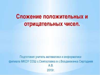 Подготовил учитель математики и информатики филиала МКОУ СОШ с.Святославка в ...