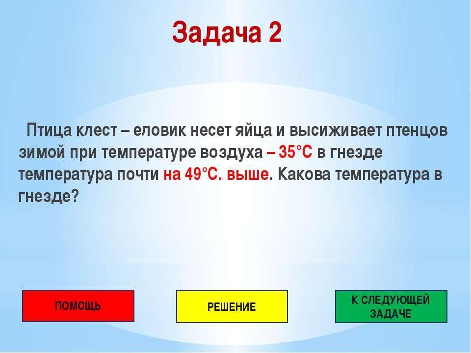 Закрепление -5,4 + 3,5; Подумай! 1,9 Молодец! Подумай! -8,9 -1,9