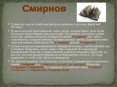 Смирнов одна из наиболее распространенных русских фамилий. Почему? В многодет...