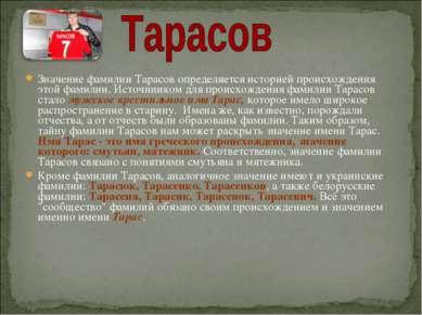 Значение фамилии Тарасов определяется историей происхождения этой фамилии. Ис...