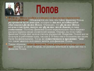 Фамилия Попов входит в пятерку самых распространенных русских фамилий. Объясн...