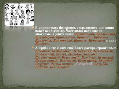 В украинских фамилиях сохранились описания вовсе необычные. Частенько похожие...