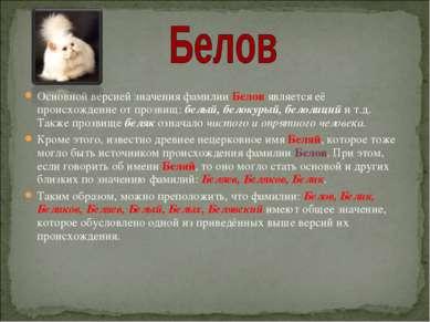 Основной версией значения фамилии Белов является её происхождение от прозвищ:...