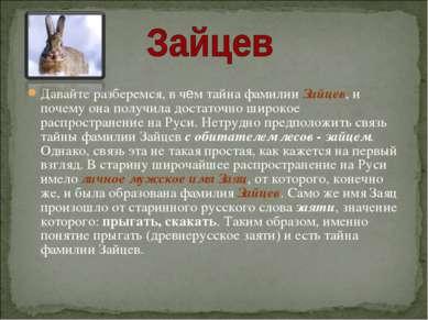 Давайте разберемся, в чем тайна фамилии Зайцев, и почему она получила достато...