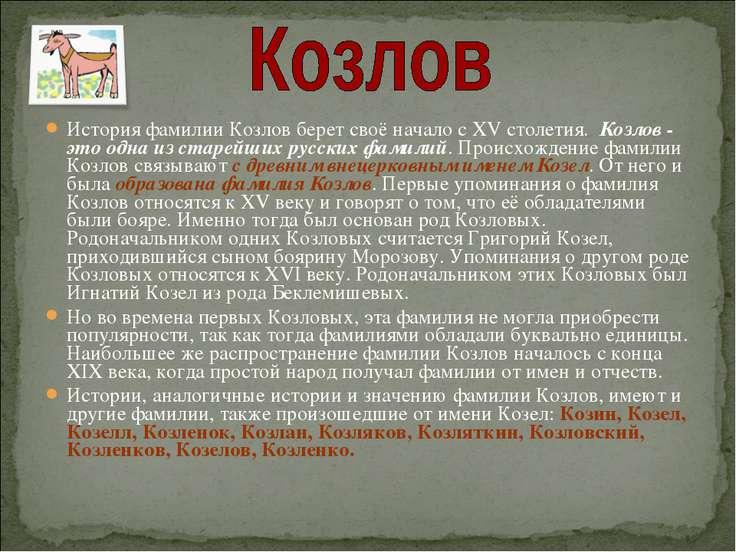 История фамилии Козлов берет своё начало с XV столетия. Козлов - это одна из ...