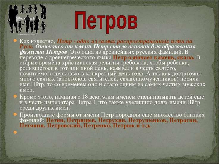 Как известно, Петр - одно из самых распространенных имен на Руси. Отчество от...