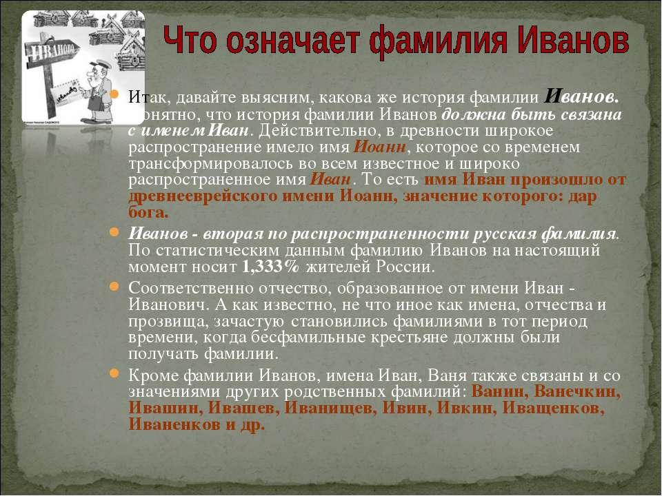 Итак, давайте выясним, какова же история фамилии Иванов. Понятно, что истор...