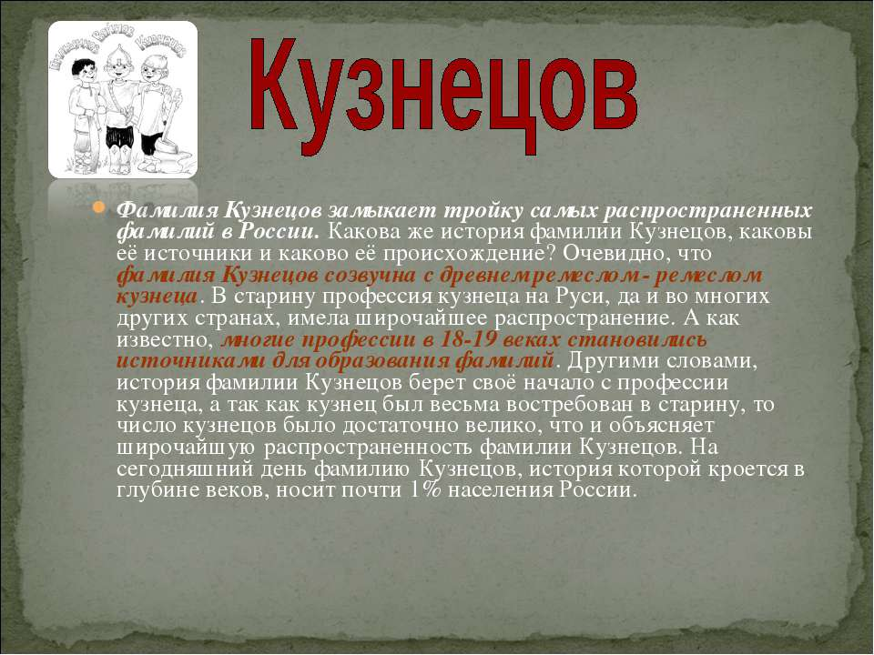 Фамилия Кузнецов замыкает тройку самых распространенных фамилий в России. Как...