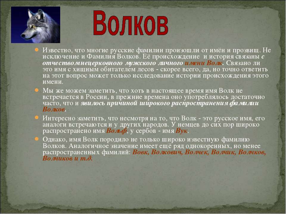 Известно, что многие русские фамилии произошли от имён и прозвищ. Не исключен...