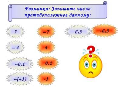 Разминка: Запишите число противоположное данному: 7 – 7 – 4 4 –0,1 0,1 –(+3) ...