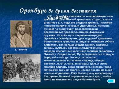 Оренбург во время восстания Пугачева Оренбург считался по классификации того ...