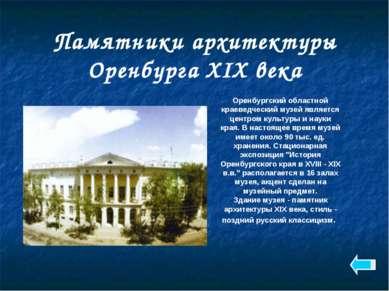Памятники архитектуры Оренбурга XIX века Оренбургский областной краеведческий...
